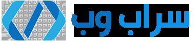 سراب وب مجری راه اندازی کسب و کار های آنلاین - طراح سایت،فروشگاه آنلاین سئو،تولید محتوا،پشتیبانی،آموزش، با پنل فارسی