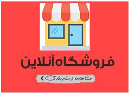 فروشگاه آنلاین سئو،تولید محتوا،پشتیبانی،آموزش، با پنل فارسی