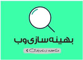 سئو،تولید محتوا،پشتیبانی،آموزش، با پنل فارسی در سراب و تبریز و تهران و سراسر ایران