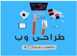 سراب وب مجری راه اندازی کسب و کار های آنلاین